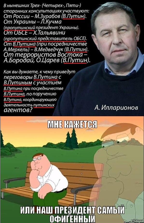 """Путин везде!))) Мне кажется, что если поеду на Украину, то они во мне увидят Путина))) Удивительно, как это они не назвали эти переговоры """"Путинсторонними""""))))"""
