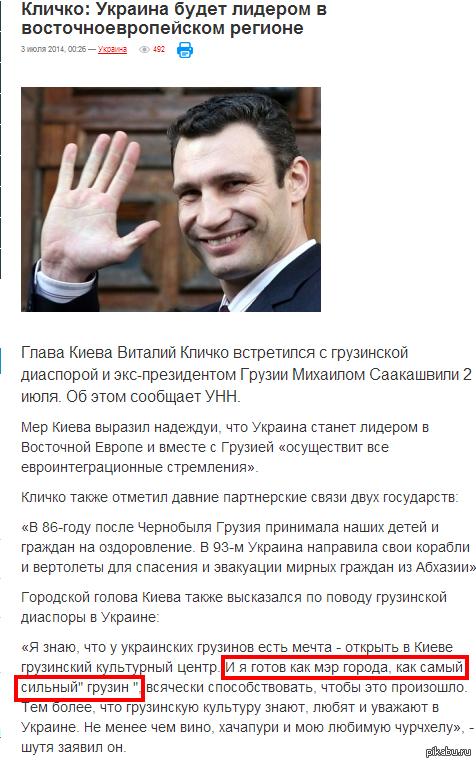 Самый сильный Грузин
