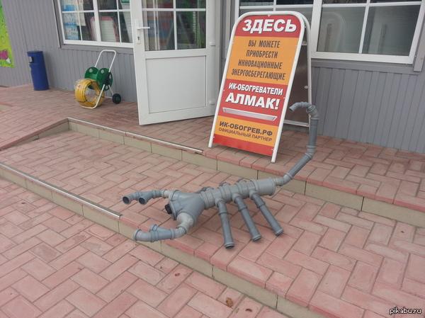 Вот такого скорпиона из пластмассовых труб увидел у магазина каких-то обогревателей))) там ещё улыбка на мордахе Ст. Полтавская, Краснодарский край
