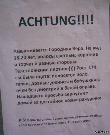 ACHTUNG !!! Внимание !!! Разыскивается