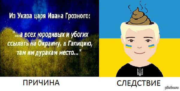 Ах вот оно чё... Всё встало на свои места! территорию галиции окружить забором и всех майданутых туда, пусть скачут сколько влезет!!! Вот и будет Украина!