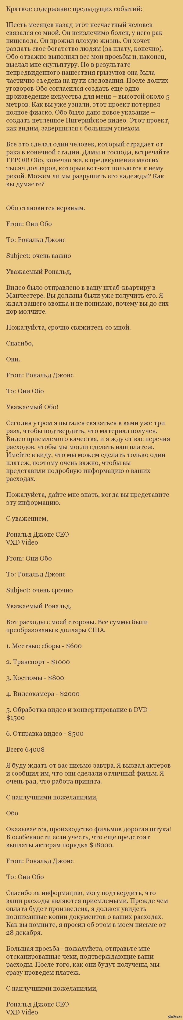 """Переписка с нигерийским миллионером или Что будет, если ответить на спам (часть вторая) Первая часть: <a href=""""http://pikabu.ru/story/perepiska_s_nigeriyskim_millionerom_ili_chto_budet_esli_otvetit_na_spam_chast_pervaya_2477449"""">http://pikabu.ru/story/_2477449</a>"""