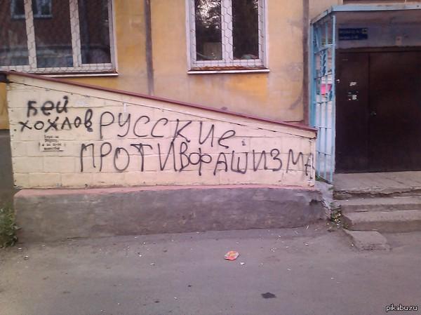 Вот такие надписи начали появляться в г.Ангарске Иркутская обл.