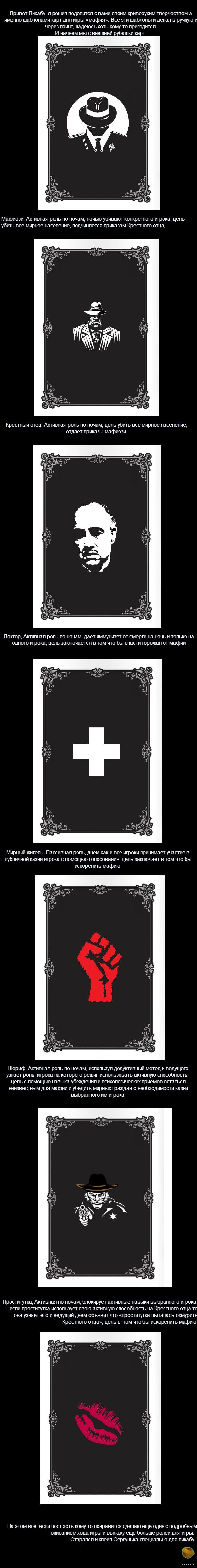 Карточная игра Мафия.