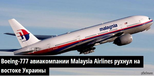 Boeing 777 упал на востоке Украины