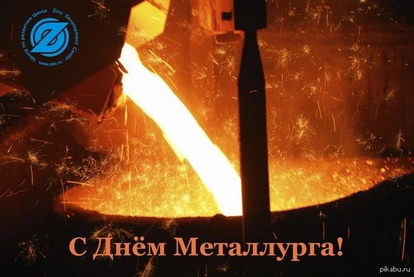 Сегодня в России отмечается День Металлурга! С праздником, коллеги! На нашей стали и цветнине  держится этот мир!