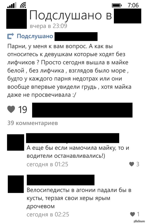 Что будет, если девушка намочит майку? очередные комментарии вконтакте