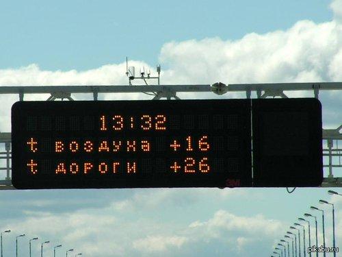 Это то самое чувство, когда асфальт теплее воздуха в июле Это Пермь, детка. Фото с табло на Красавинском мосту