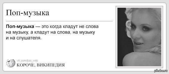 Поп-музыка кароч