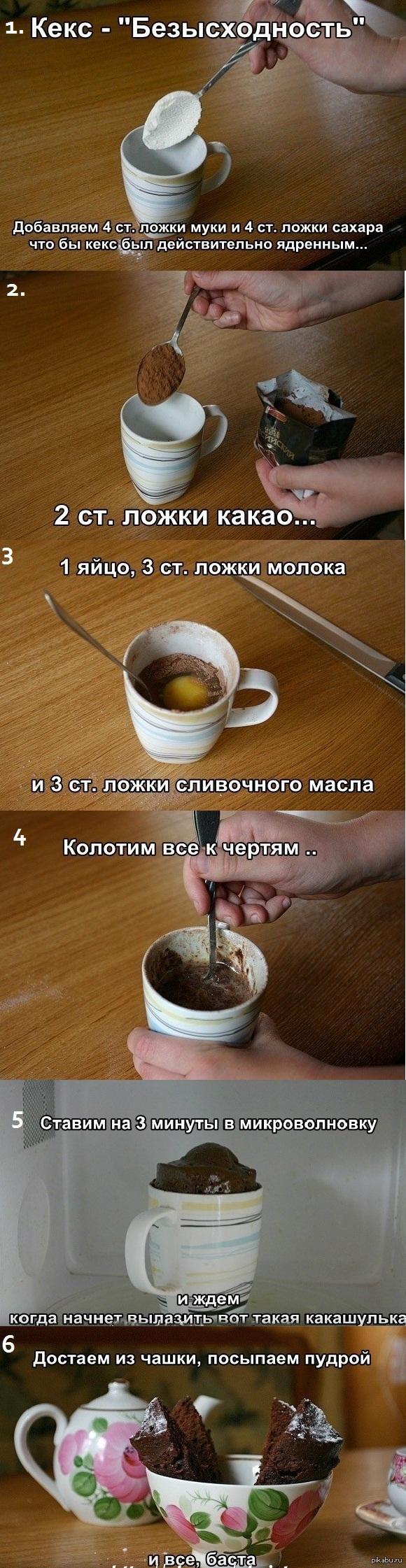 Как сделать быстро кекс