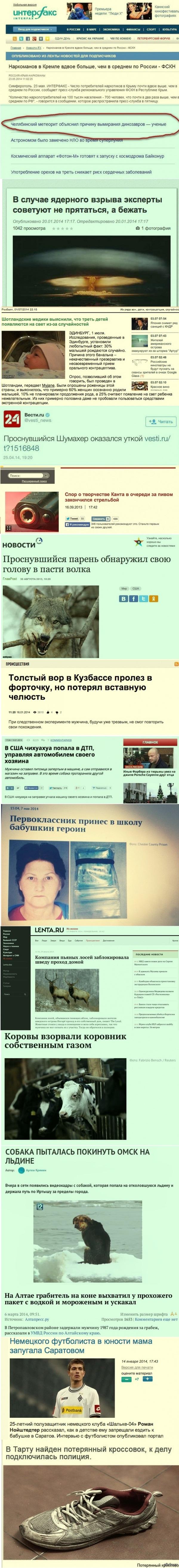 Странных заголовков пост или как выглядят упоротые новости