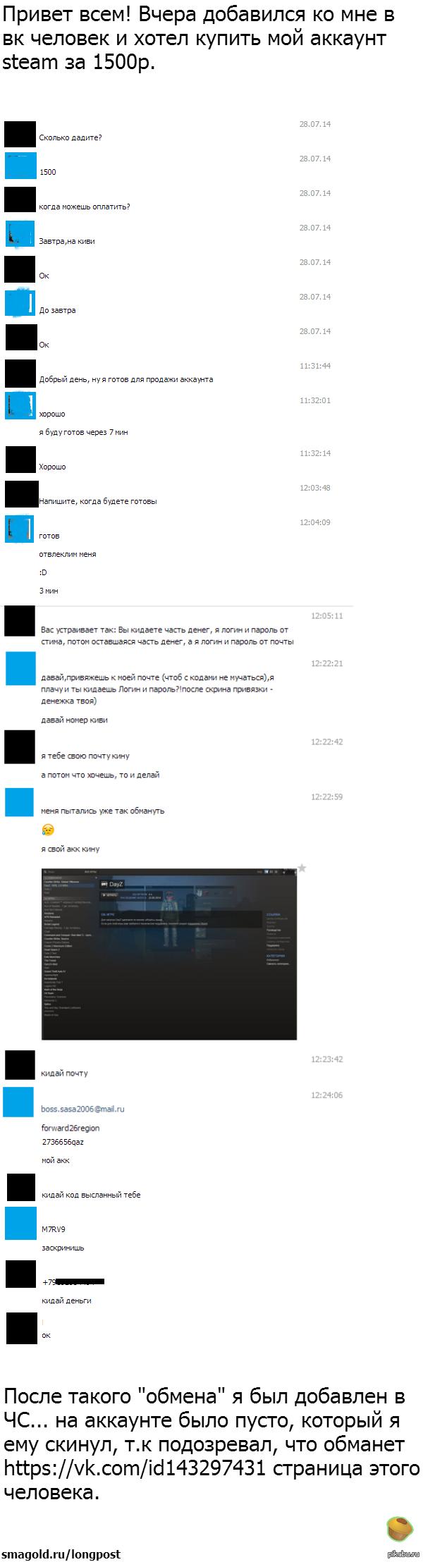 Один из способов как могут развести на аккаунт Steam Вчера добавился в друзья подозрительный человек и хотел купить мой steam аккаунт. Мой первый длиннопост.