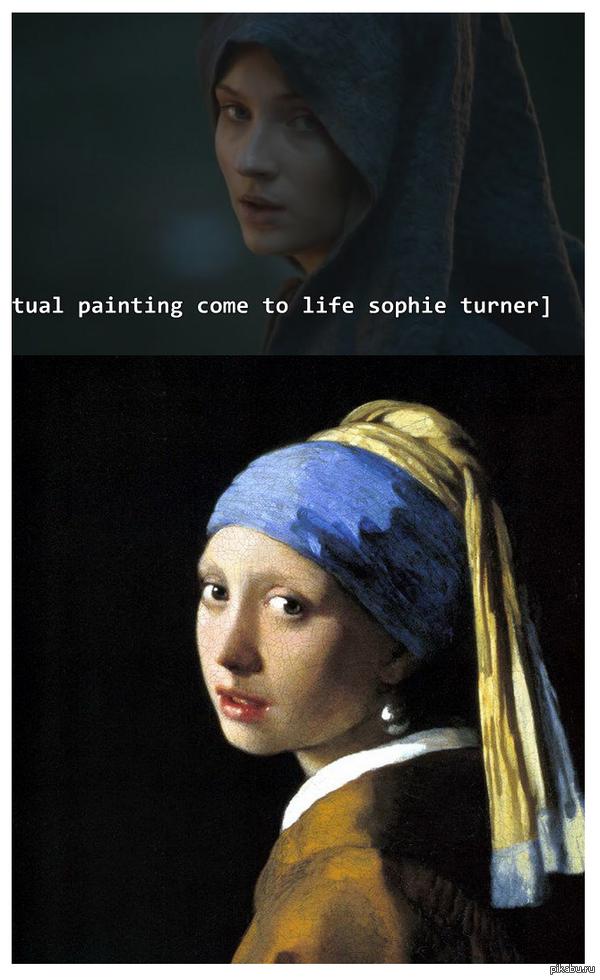 Просто стопкадр из ''Игры престолов'' Софи Тернер похожа на Девушку с жемчужной сережкой