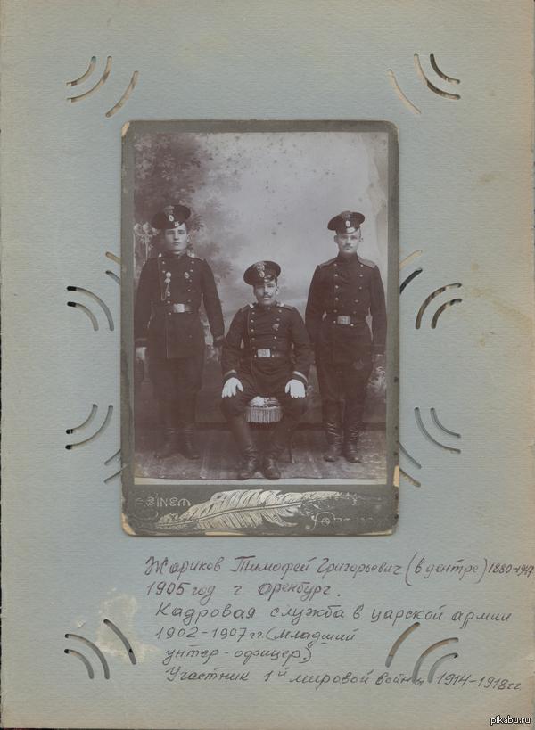 Мой прапрадед, Жариков Тимофей Григорьевич Унтер-офицер царской армии,участник первой мировой войны  1905 год.