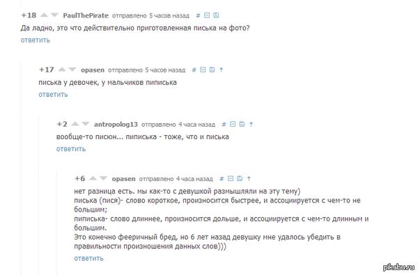 """Рассуждения о высоком на Пикабу Комментарии к посту <a href=""""http://pikabu.ru/story/pikabushnik__proday_sebya_2547813"""">http://pikabu.ru/story/_2547813</a>"""