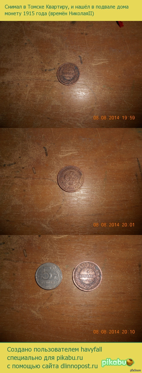 Монета Мой первый длиннопост, не судите строго