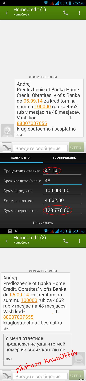 банк хоум кредит белореченская 14