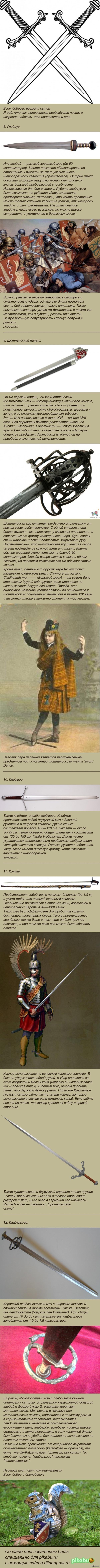Средневековые мечи ч. 2