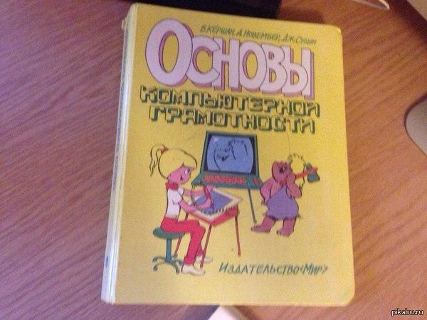 """Отрыл в книжном шкафе дома родителей Именно с этой книги, особенно с раздела """"Программируем на Бэйсике"""" началось мое изучение программирования, которым сейчас я и зарабатываю на жизнь"""