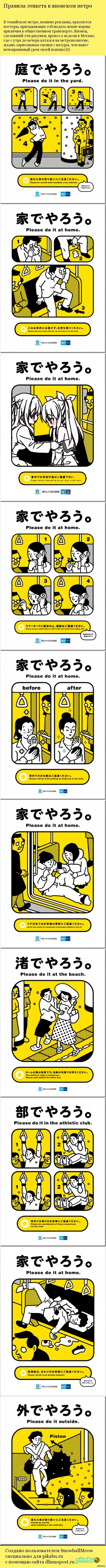 Правила этикета в японском метро.