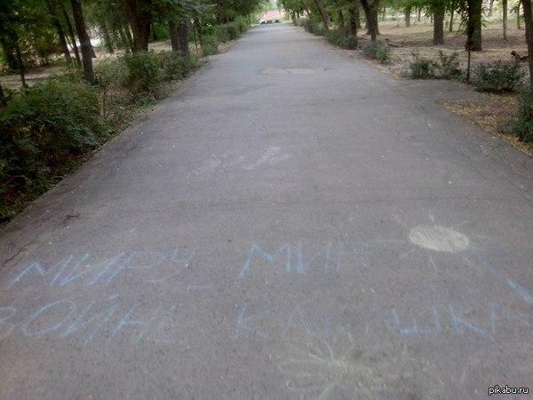 """Творение детей написано: """"Миру мир, войне какашка"""""""