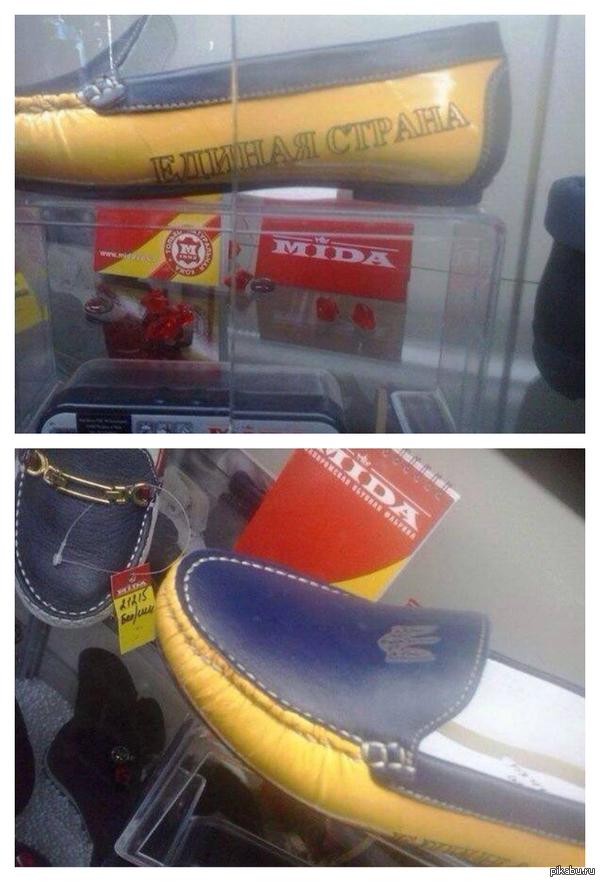 """Мода по-украински. Новая """"патриотичная"""" обувь для истинных патриотов."""