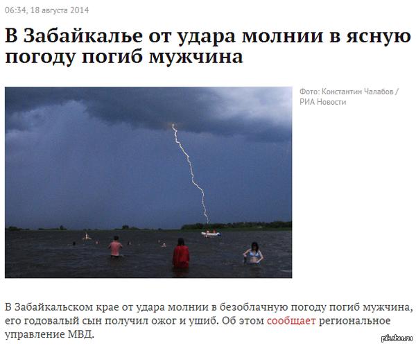 Журналисты такие журналисты В Забайкалье от удара молнии в ЯСНУЮ погоду погиб мужчина (см. фото).