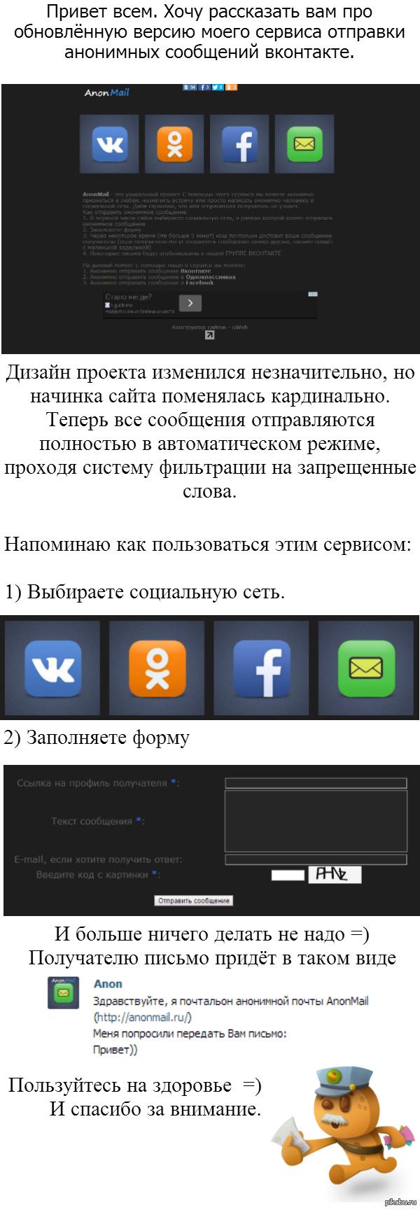 Анонимно как whatsapp отправить сообщение Как анонимно