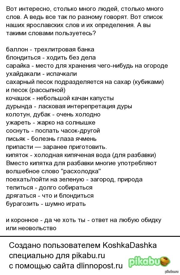 Ярославский диалект а кто как говорит?