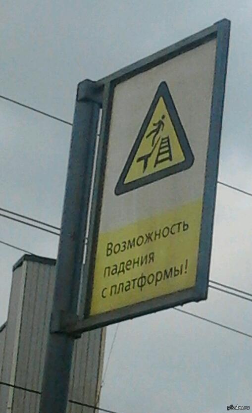 """Главное- это не упустить возможность! На станции """"Лось"""" в Ярославском направлении."""