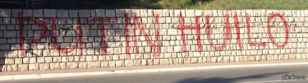 Сегодня в Будве (Черногория) вандалы сделали эту надпись на стене из природного камня, краска не стирается.... Украинцы умудряются нагадить даже в той стране, которая их приютила