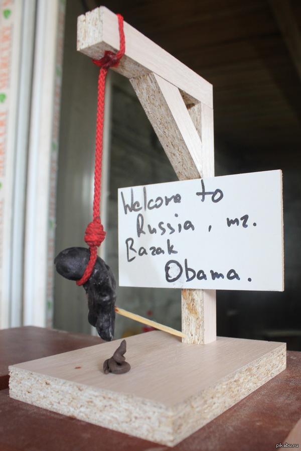 А мы ждём Барака Хусейновича в гости. Теперь у нас есть маленький Барашка Обамяшка.