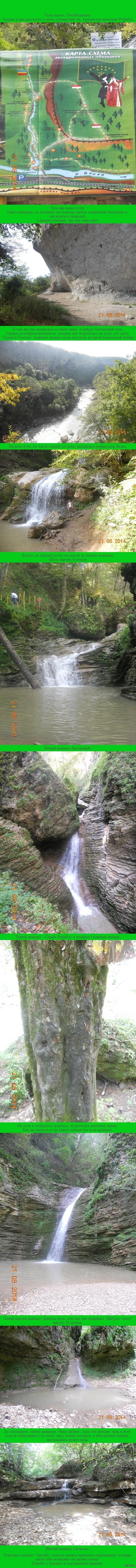 Республика Адыгея. Водопады Руфабго.