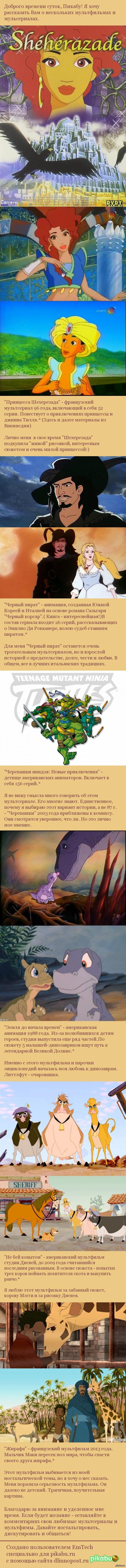 Мультфильмы и мультсериалы