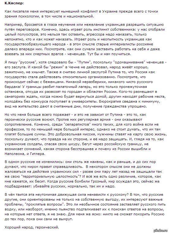 Никто не сможет покорить Россию до тех пор, пока они сами не вымрут Взято здесь http://baltija.eu/news/read/39837