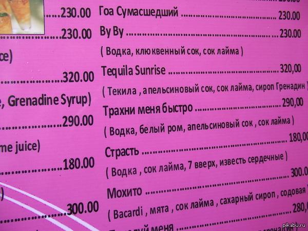 Коктейль с намёком :D Сев.ГОА,Калангут,кафе Hard RocK.