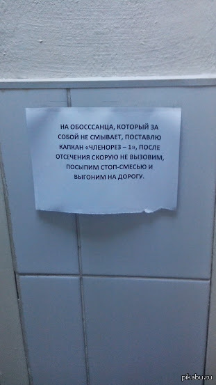 Вот такое предупреждение обоссанцам в туалете))))