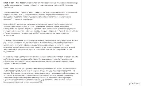 Власти Украины начали строительство хранилища отходов АЭС Я всё понимаю, русофобская политика и т.д. но зачем подвергать окружающих такой опасности?  http://ria.ru/world/20140826/1021506037.html
