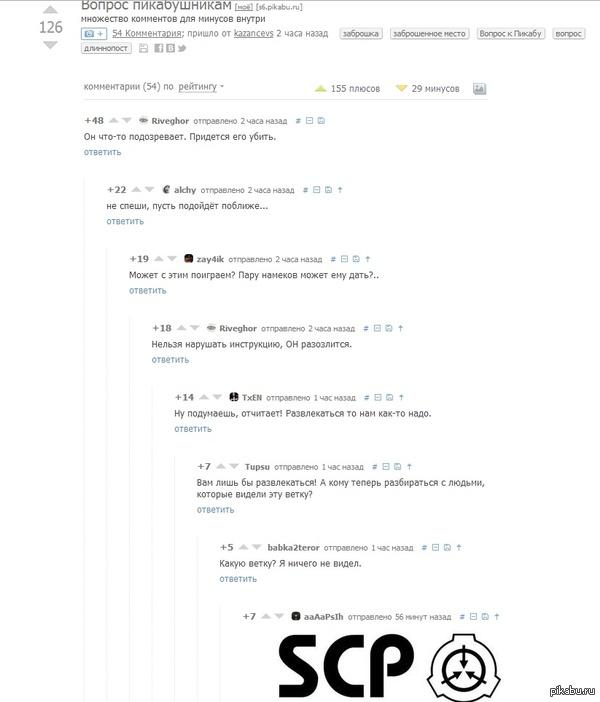 Как обычно комментарии доставляют)