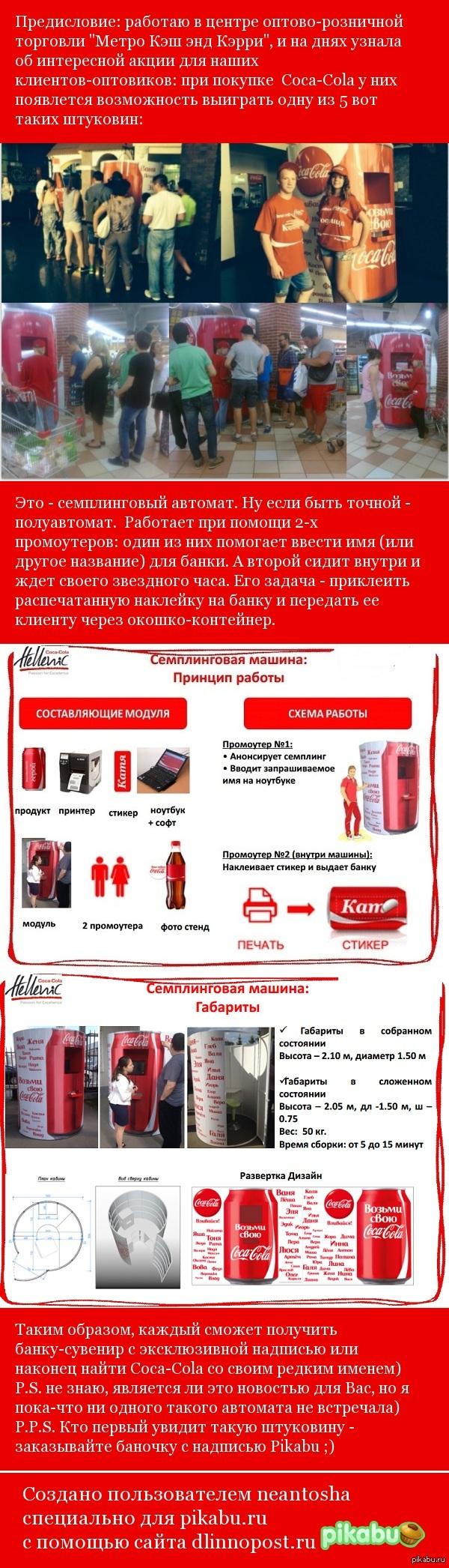 Для тех, кто еще не нашел свою Coca-Cola (навеяно постом http://pikabu.ru/story/_2610665