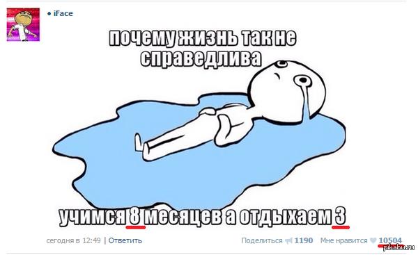 Вся суть пабликов ВКонтакте.