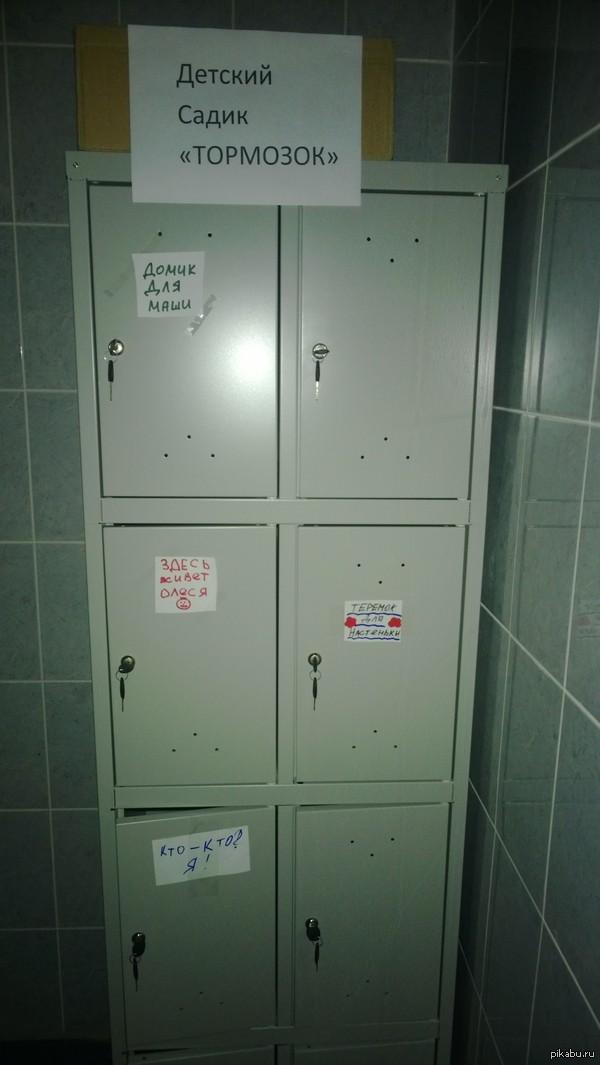 У нас на работе поставили новый шкафчик для личных вещей.  Вооот.. Понемногу обживаем :)
