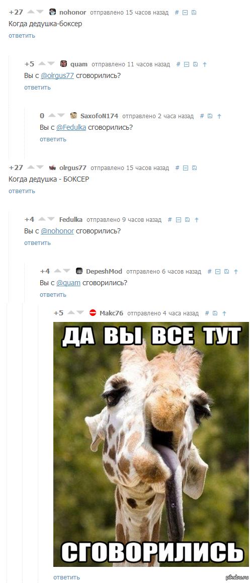 "Эти ребята сделали мой день С: Из поста <a href=""http://pikabu.ru/story/kogda_dedushka_2610093"">http://pikabu.ru/story/_2610093</a> на тему "" Когда дедушка . . . """