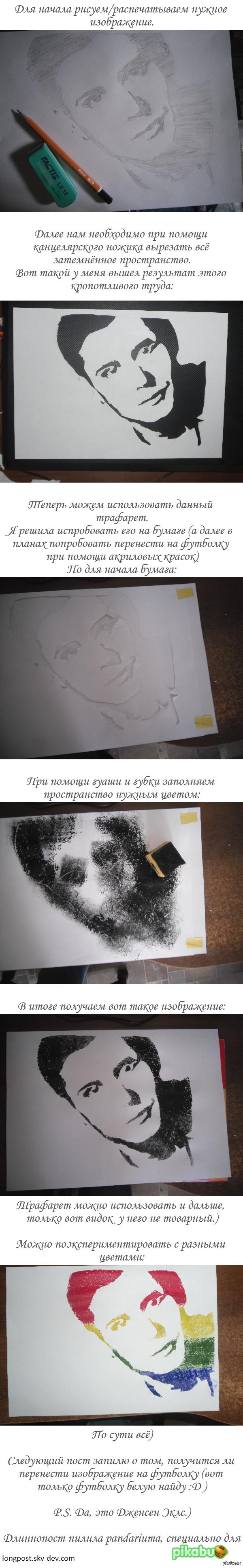 """Немного рукоделия. Трафаретик.    P.S. и всё таки википедия говорит, что правильно Эклс, а не Эклз.    Навеяно постом <a href=""""http://pikabu.ru/story/salvador_popart_khlopok_2570622"""">http://pikabu.ru/story/_2570622</a>"""