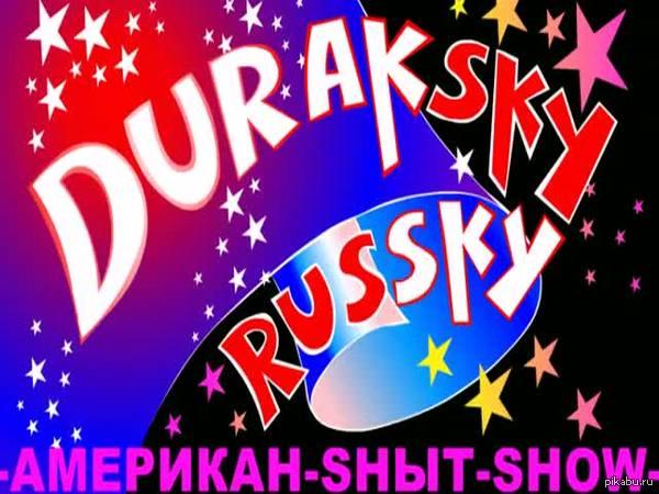 """www.youtube.com/watch?v=HmK3jchYaCE Дурацкий русский или американский \\\""""герой\\\""""  Простите что не кликабельно,не смог найти как залить видео."""