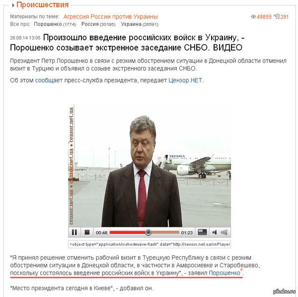 Произошло введение российских войск в Украину - Порошенко