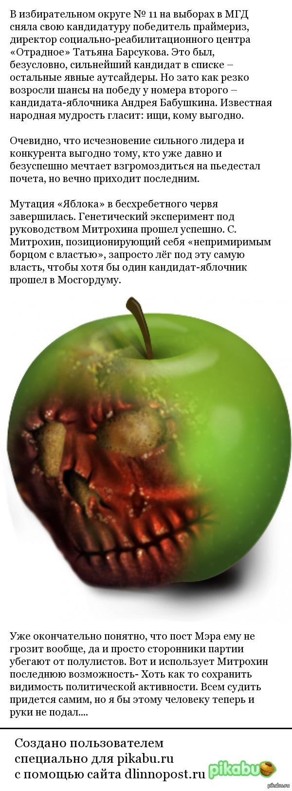 Гниловатый фрукт