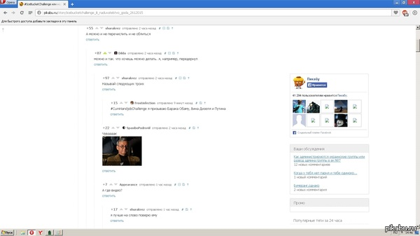 "Выбор в ice bucket challenge Взято из  <a href=""http://pikabu.ru/story/icebucketchallenge_ili_naduvatelstvo_goda_2612015"">http://pikabu.ru/story/_2612015</a>"