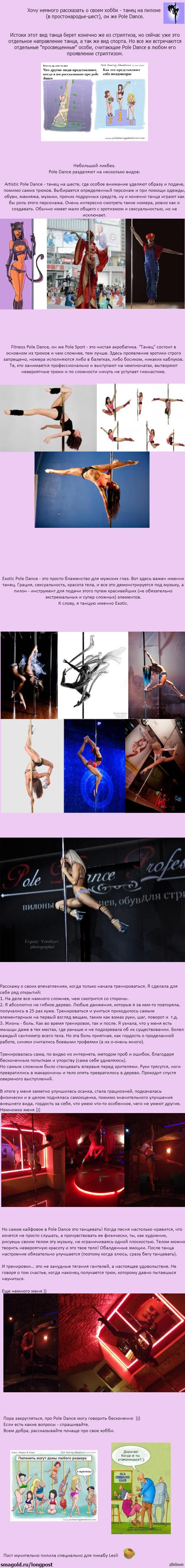 Немного о Pole Dance