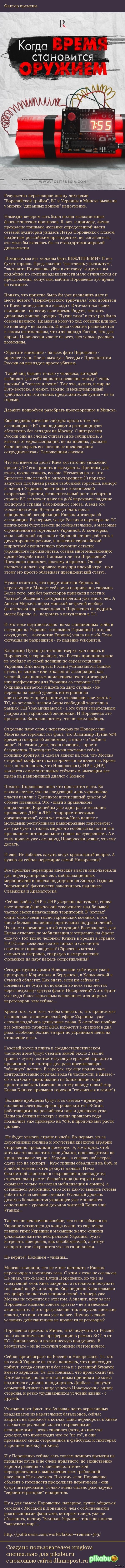 Фактор времени. Сейчас время играет на Россию и Новороссию. Те, кто на самой Украине не хотел понимать, что происходит - поймут, когда останутся без газа и с резанной бумагой вместо зарплаты.